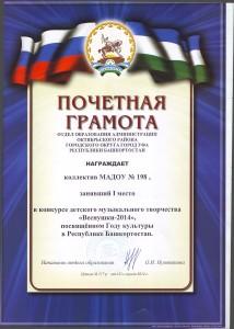 грамоты 2014 г. - 0002